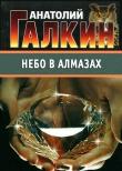 Книга Небо в алмазах автора Анатолий Галкин