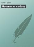 Книга Нечаянная любовь автора Хелен Брукс
