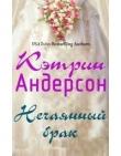 Книга Нечаянный брак автора Кэтрин Андерсон