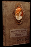 Книга Нечеловеческие хроники автора Наталья Лустина