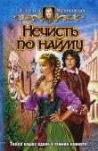 Книга Нечисть по найму автора Елена Малиновская