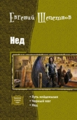 Книга Нед.Трилогия (СИ) автора Евгений Щепетнов