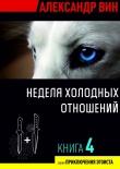 Книга Неделя холодных отношений автора Александр ВИН