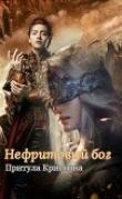 Книга Нефритовый бог (СИ) автора Кристина Притула