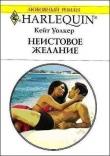 Книга Неистовое желание автора Кейт Уолкер