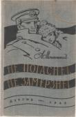Книга Неистовый Пашка автора Анатолий Мошковский