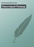 Книга Неистовый Роланд автора Александр Вельтман