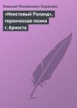 Книга «Неистовый Роланд», героическая поэма г. Ариоста автора Николай Карамзин