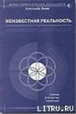 Книга Неизвестная реальность автора Александр Пинт