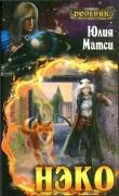 Книга Нэко автора Юлия Матси
