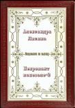 Книга Некромант поневоле. Часть 2 (СИ) автора Александра Лисина