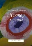 Книга Нектар мечты автора Валентина Островская