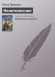 Книга Нелетописное автора Ольга Громыко