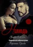 Книга Нелюдь автора Ульяна Соболева