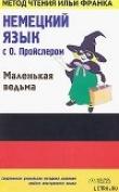 Книга Немецкий язык с О. Пройслером. Маленькая ведьма автора Отфрид Пройслер