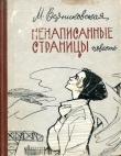 Книга Ненаписанные страницы автора Мария Верниковская