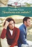 Книга Ненависть или любовь? автора Элизабет Кейли