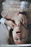 Обложка: Ненавижу тебя, Розали Прайс (СИ)