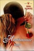 Книга Необдуманное пари автора Эмма Радфорд