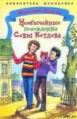 Книга Необычайные похождения Севы Котлова автора Анатолий Алексин