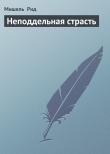 Книга Неподдельная страсть автора Мишель Рид