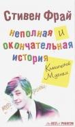 Книга Неполная и окончательная история классической музыки автора Стивен Фрай