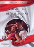 Книга Неправильная свадьба автора Анна Де Пало