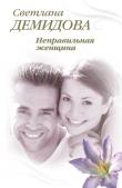 Книга Неправильная женщина автора Светлана Демидова
