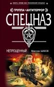 Книга Непрощенный автора Максим Шахов
