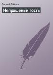 Книга Непрошеный гость автора Сергей Зайцев