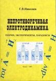Книга Непротиворечивая электродинамика. Теории, эксперименты, парадоксы автора Геннадий Николаев
