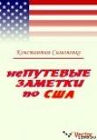 Книга НеПутевые заметки о США автора Константин Симоненко