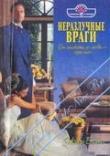 Книга Неразлучные враги автора Ноэль Бейтс