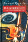 Книга Нэш Блейз в параллельном мире автора Антонио Казанова