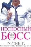 Книга Несносный Босс (ЛП) автора Уитни Грация Уильямс
