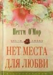 Книга Нет места для любви автора Пегги О'Мор