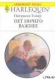 Книга Нет ничего важнее автора Патрисия Тэйер