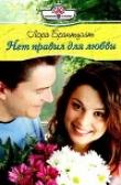 Книга Нет правил для любви автора Лора Брантуэйт
