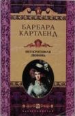 Книга Неукротимая любовь автора Барбара Картленд