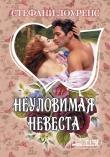 Книга Неуловимая невеста автора Стефани Лоуренс