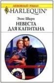 Книга Невеста для капитана автора Элис Шарп