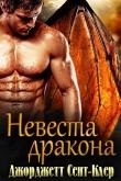 Книга Невеста дракона (ЛП) автора Сент-Клер Джорджетт