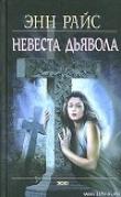 Книга Невеста дьявола автора Энн Райс