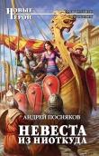 Книга Невеста из ниоткуда автора Андрей Посняков