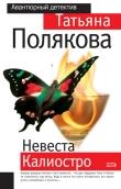 Книга Невеста Калиостро автора Татьяна Полякова