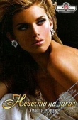 Книга Невеста на заказ  автора Эмили Роуз