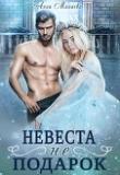 Книга Невеста не подарок (СИ) автора Анна Минаева