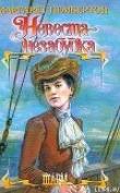 Книга Невеста-незабудка автора Маргарет Пембертон