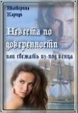 Книга Невеста по доверенности или сбежать из-под венца (СИ) автора Екатерина Кариди