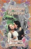 Книга Невеста разбойника автора Барбара Картленд